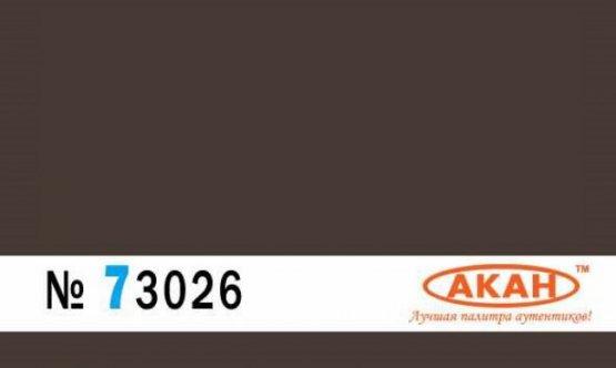 73026 - Dark-brown - 10ml Acryl