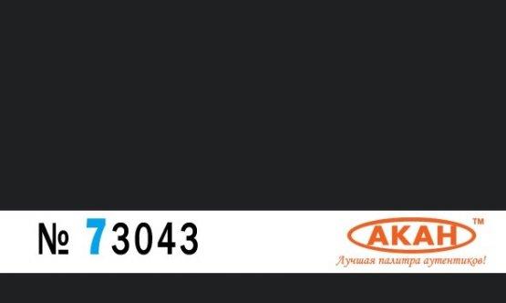 AMT-6 Black - 10ml Acrylic