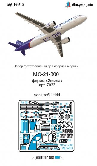 MS-21-300 detail set for Zvezda 1:144