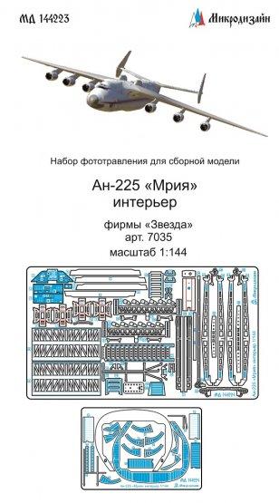 An-225 interior set for Zvezda/ Revell 1:144