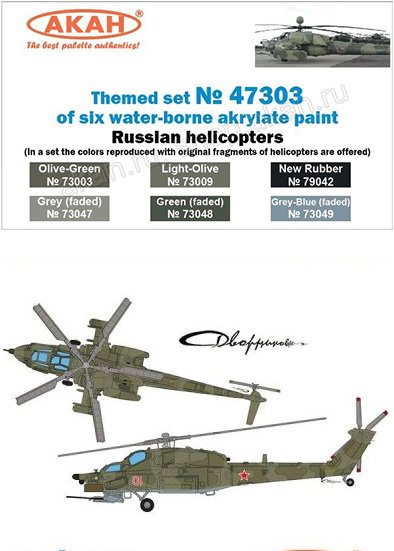 AKAN Russian Helicopter