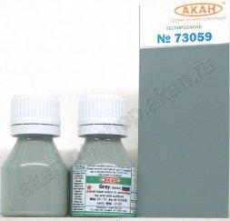 Grey - 10ml Acrylic