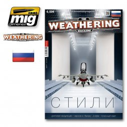 Weathering Magazine Issue 12 Styles Russian