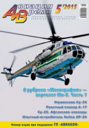 Aviation & Time 05.2015 - Mi-8 part.1