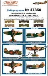 AKAN USSR Air Force WW II - Experimental Camouflage 1939-1940