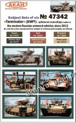 AKAN BMPT Terminator - splintered camouflage opt.3