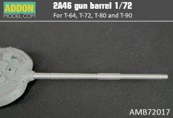 2A46 gun barrel for T-64, T-72, T-80, T-90 1:72