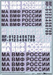 Additional Russian Naval Aviation insignia (2010) 1:49