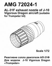 J-10 exhaust nozzle (AL-31F) for Trumpeter 1:72