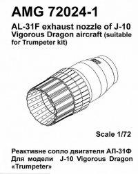AMIGO models J-10 exhaust nozzle (AL-31F) for Trumpeter 1:72