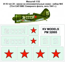KV Models I-16 type24 mask set p.5 1:32