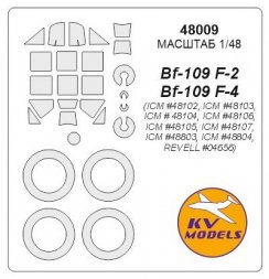 Bf 109F-2/F-4 mask for ICM/ Revell 1:48