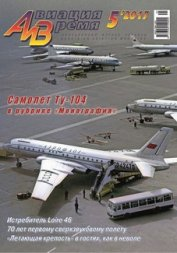 Aviation & Time 05.2017 - Tu-104