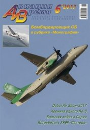 Aviation & Time 06.2017 - Tupolev SB