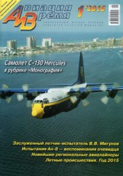 Aviation & Time 01.2016 - C-130 Hercules