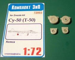 Su-57 (T-50 PAK-FA) wheels 1:72