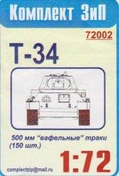 T-34 tracks (Waffle) 1:72