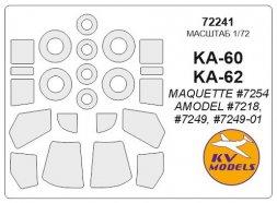 Ka-60/ Ka-62 mask for Amodel 1:72