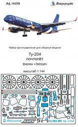 Tu-204 Cargo detail set for Zvezda 1:144