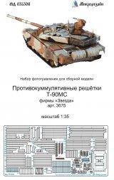 T-90MS Slat Armor for Zvezda 1:35