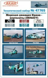 IRAN Sea AF - Helicopters (IRINAVY)