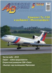 Aviation & Time 05.2018