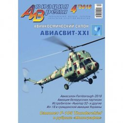Aviation & Time 04.2018