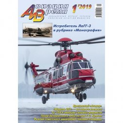 Aviation & Time 01.2019