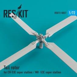 СH-53E/ MH-53E Tail rotor 1:72