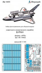 Buran detail set for ARK Models 1:144