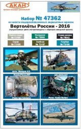Russian Modern Air Force - Helicopters 2016