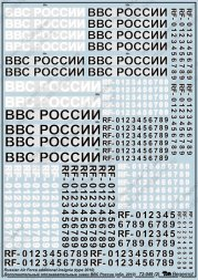 Additional Russian Air Force insignia (type 2010) 1:72